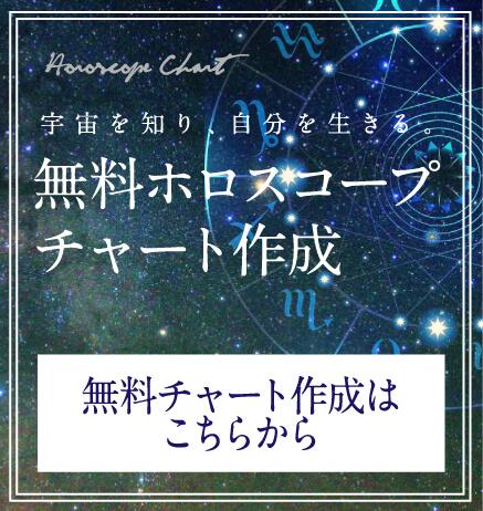 無料ホロスコープチャート作成