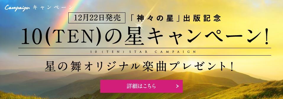 10の星キャンペーン