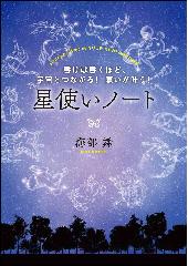 星使いノート