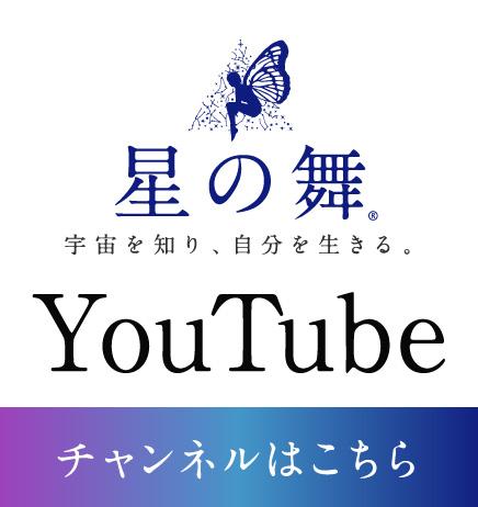 星の舞YOUTUBE