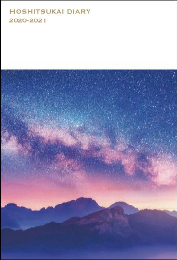 「星使い手帳 2019-2020」