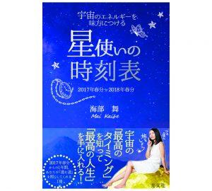 2017年春分からの1年を星から語る☆『星使いの時刻表』出版記念イベント@東京
