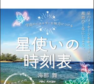 【アンコール開催】星使いダイヤリー発売記念!星から最高の未来を手に入れる1dayセミナー@東京